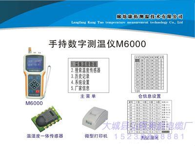 手持数字测温仪M6000